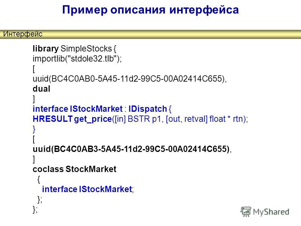 Пример описания интерфейса Интерфейс library SimpleStocks { importlib(