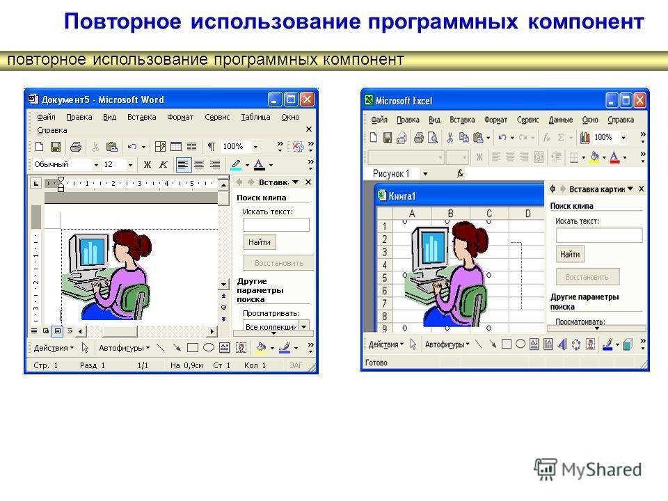 повторное использование программных компонент Повторное использование программных компонент
