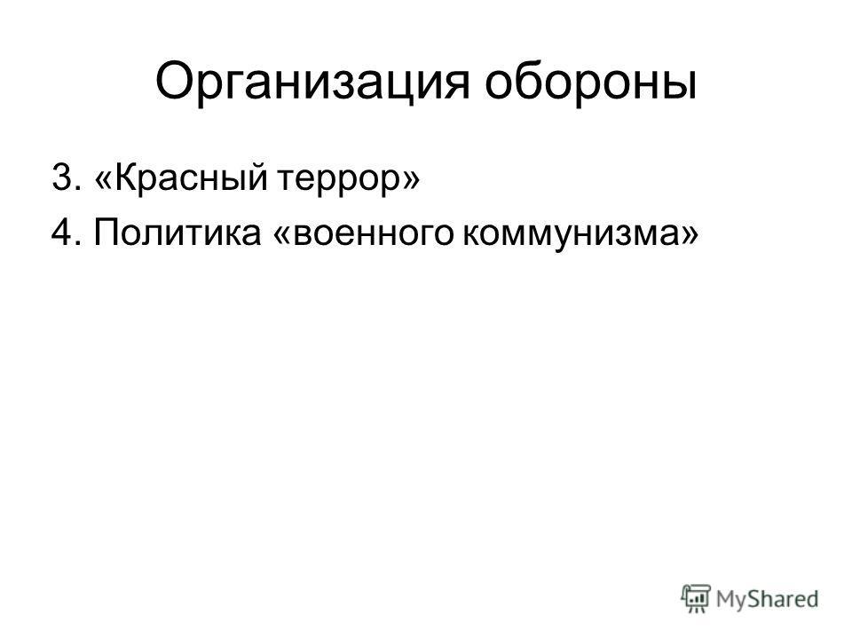 Организация обороны 3. «Красный террор» 4. Политика «военного коммунизма»