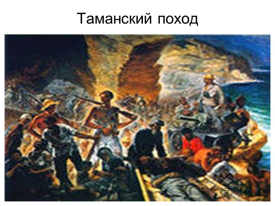 Таманский поход