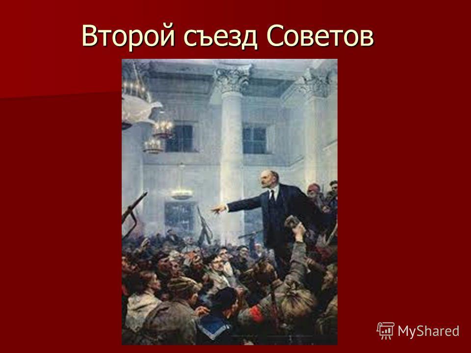 Второй съезд Советов