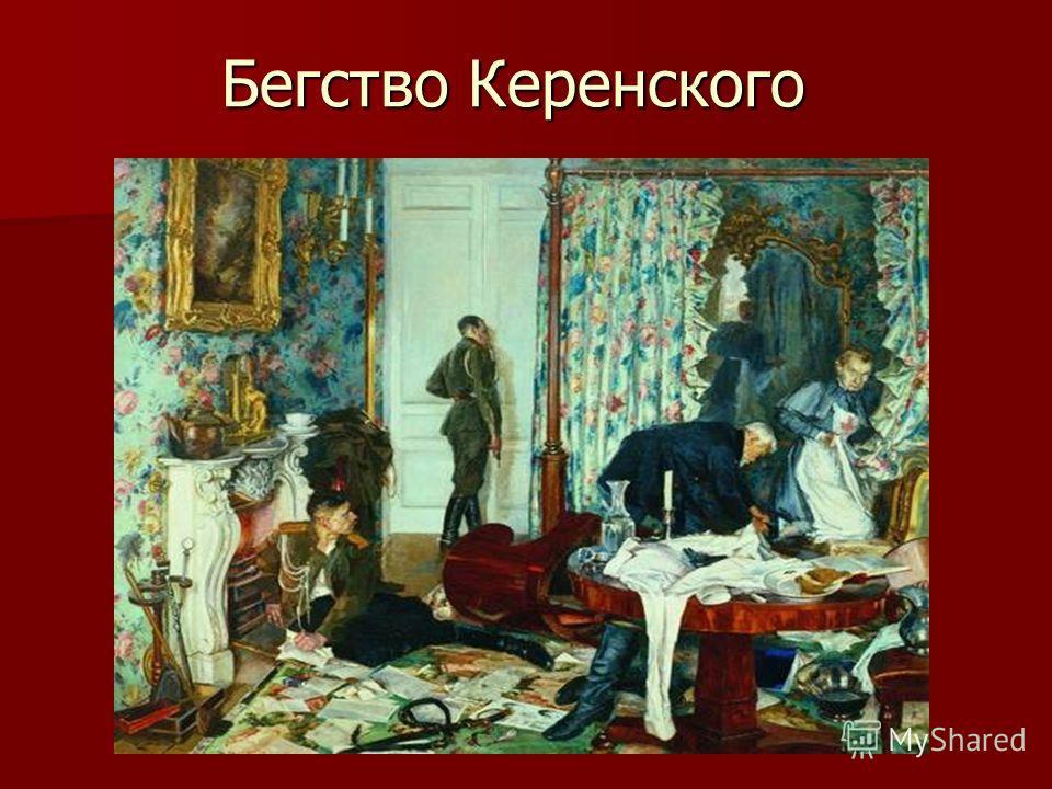 Бегство Керенского
