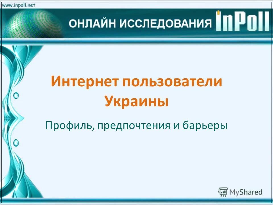 Интернет пользователи Украины Профиль, предпочтения и барьеры