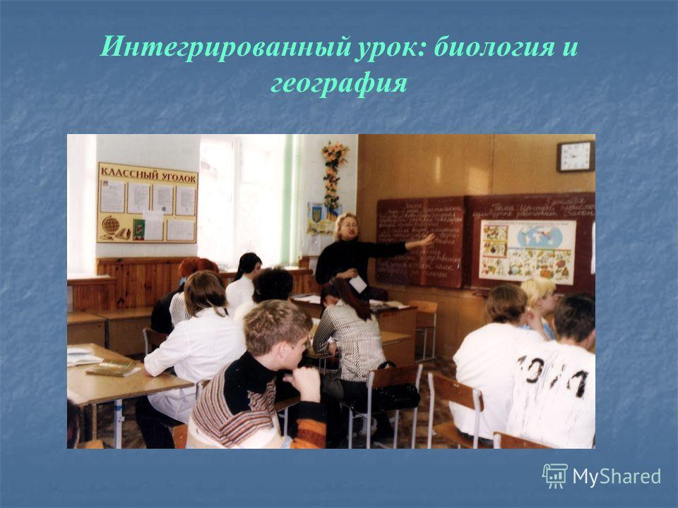 Интегрированный урок: биология и география