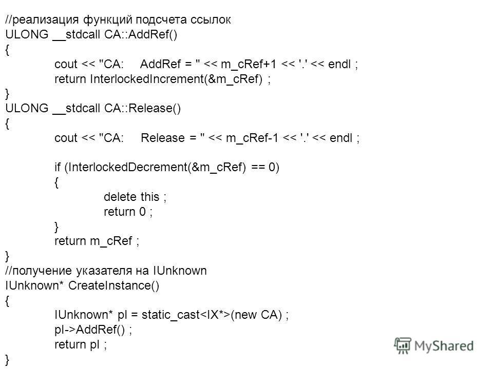 //реализация функций подсчета ссылок ULONG __stdcall CA::AddRef() { cout