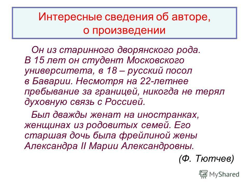 Интересные сведения об авторе, о произведении Он из старинного дворянского рода. В 15 лет он студент Московского университета, в 18 – русский посол в Баварии. Несмотря на 22-летнее пребывание за границей, никогда не терял духовную связь с Россией. Бы