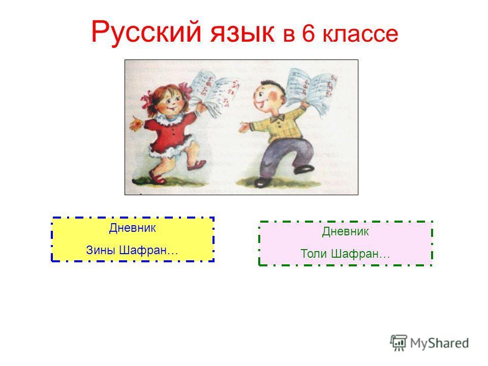 Дневник Зины Шафран… Дневник Толи Шафран… Русский язык в 6 классе