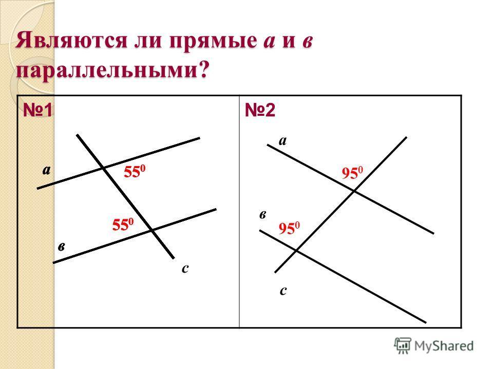 Являются ли прямые а и в параллельными? 12 55 0 а в с а в а в а в с 95 0 55 0 а в