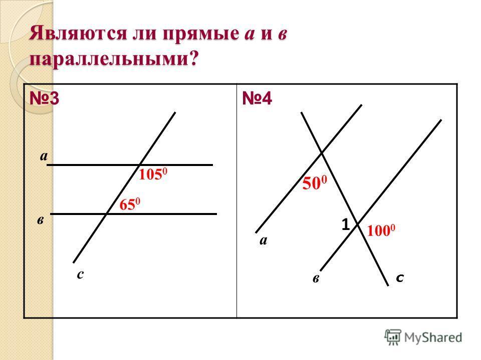 Являются ли прямые а и в параллельными? 34 а в а в с 105 0 65 0 с 100 0 50 0 1
