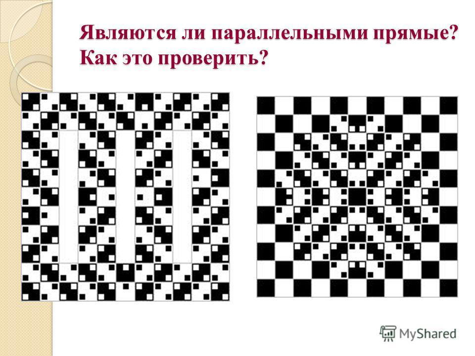 Являются ли параллельными прямые? Как это проверить?