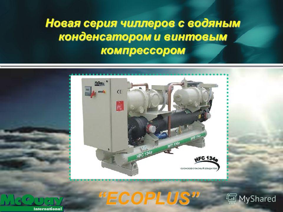 ECOPLUS Новая серия чиллеров с водяным конденсатором и винтовым компрессором