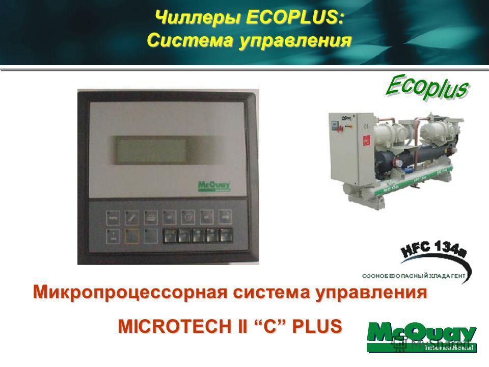 ECOPLUS Микропроцессорная система управления MICROTECH II C PLUS Чиллеры ECOPLUS: Система управления