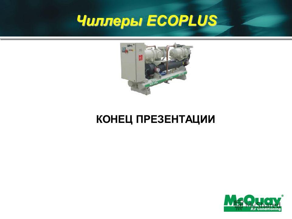 КОНЕЦ ПРЕЗЕНТАЦИИ Чиллеры ECOPLUS