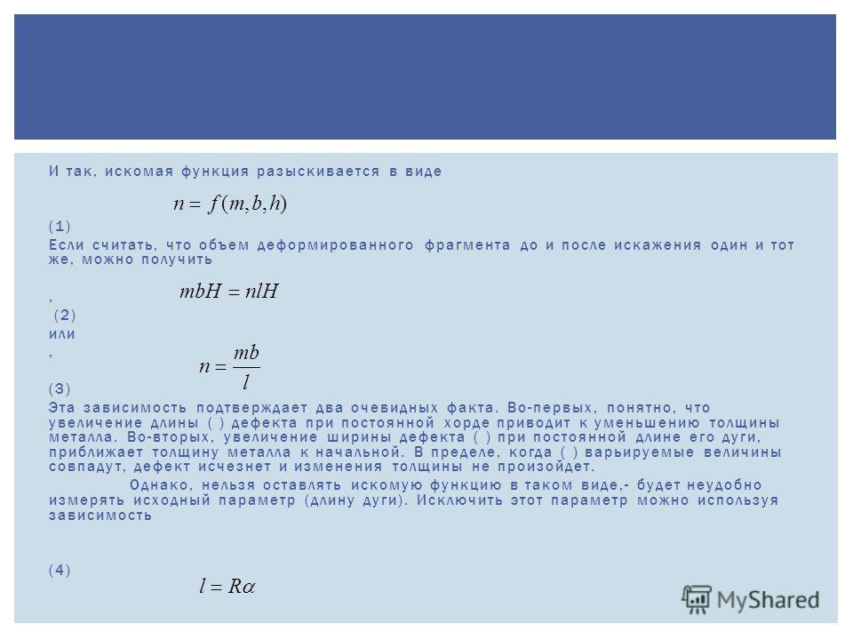 И так, искомая функция разыскивается в виде (1) Если считать, что объем деформированного фрагмента до и после искажения один и тот же, можно получить, (2) или, (3) Эта зависимость подтверждает два очевидных факта. Во-первых, понятно, что увеличение д