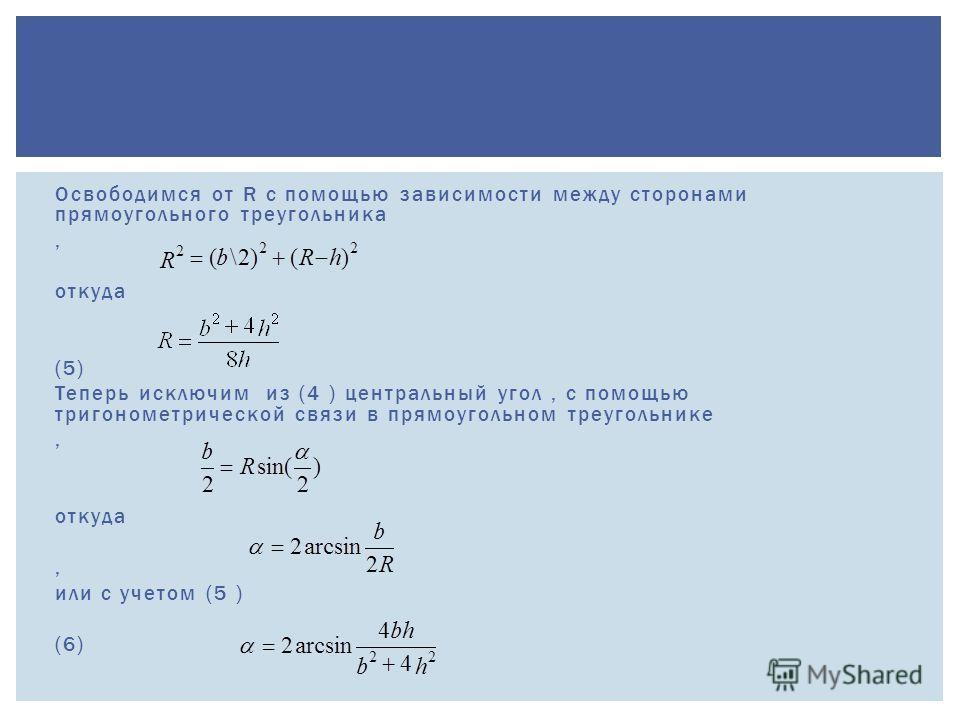 Освободимся от R с помощью зависимости между сторонами прямоугольного треугольника, откуда (5) Теперь исключим из (4 ) центральный угол, с помощью тригонометрической связи в прямоугольном треугольнике, откуда, или с учетом (5 ) (6)