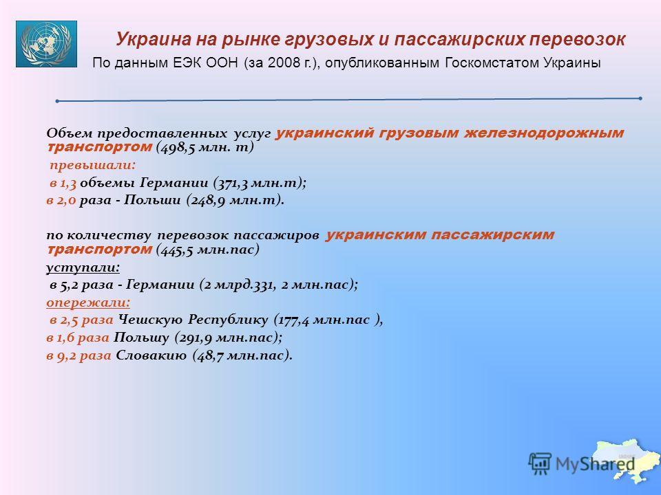 Объем предоставленных услуг украинский грузовым железнодорожным транспортом (498,5 млн. т) превышали: в 1,3 объемы Германии (371,3 млн.т); в 2,0 раза - Польши (248,9 млн.т). по количеству перевозок пассажиров украинским пассажирским транспортом (445,