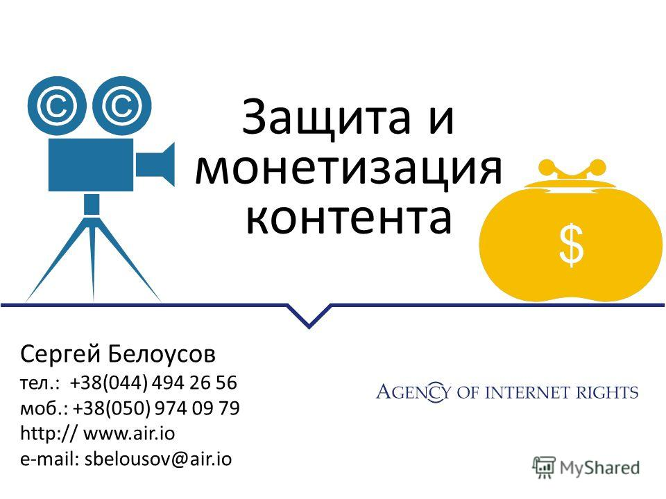 Защита и монетизация контента Сергей Белоусов тел.: +38(044) 494 26 56 моб.: +38(050) 974 09 79 http:// www.air.io e-mail: sbelousov@air.io