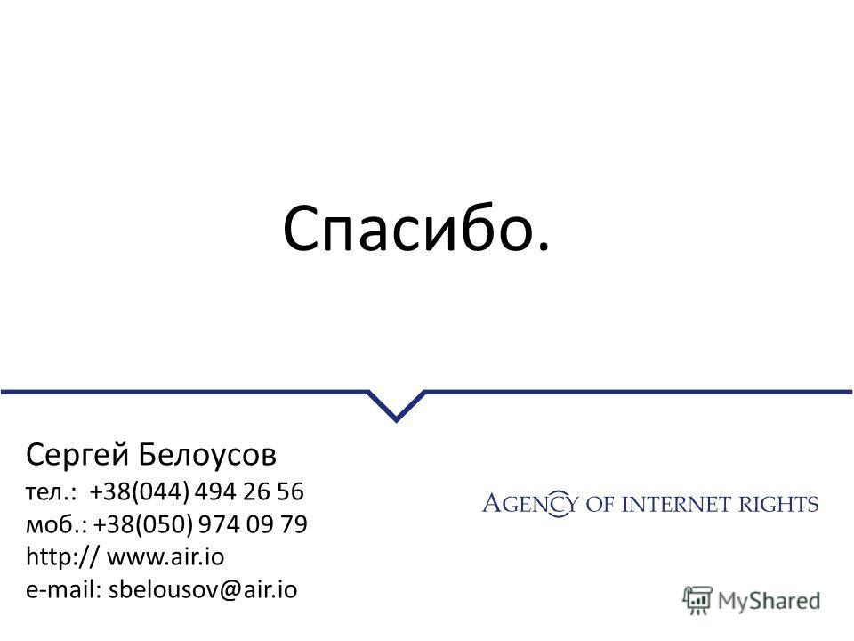 Спасибо. Сергей Белоусов тел.: +38(044) 494 26 56 моб.: +38(050) 974 09 79 http:// www.air.io e-mail: sbelousov@air.io