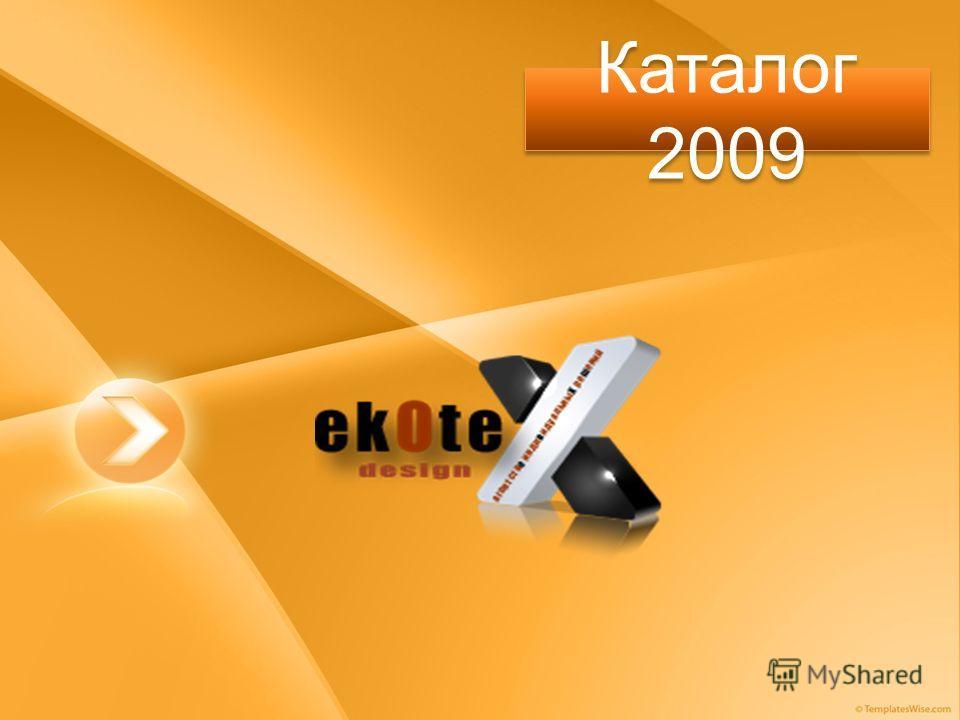 Каталог 2009