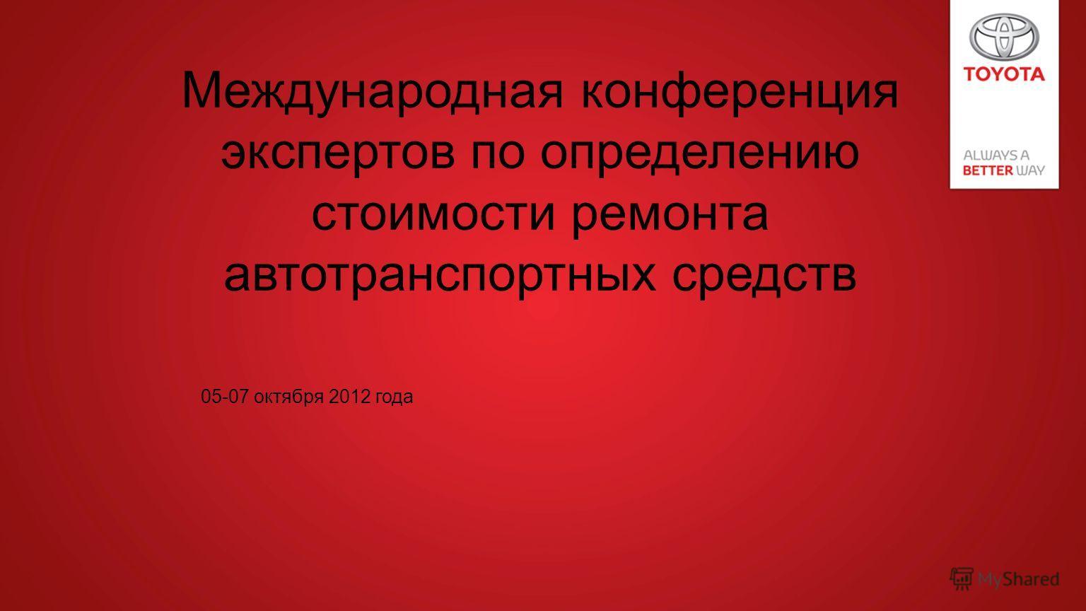 12/9/20131 Международная конференция экспертов по определению стоимости ремонта автотранспортных средств 05-07 октября 2012 года