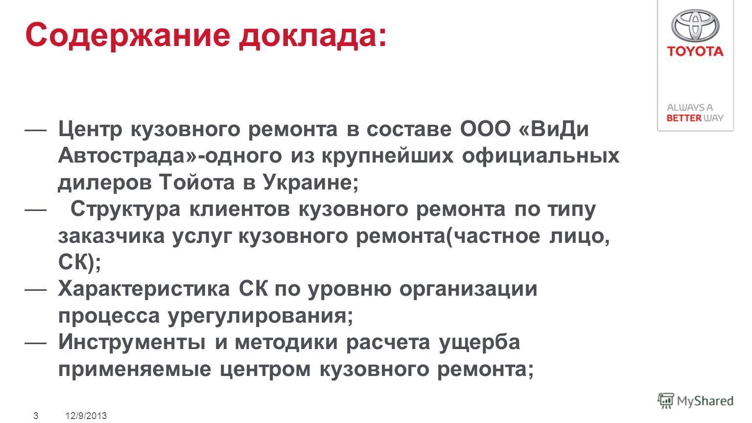 Центр кузовного ремонта в составе ООО «ВиДи Автострада»-одного из крупнейших официальных дилеров Тойота в Украине; Структура клиентов кузовного ремонта по типу заказчика услуг кузовного ремонта(частное лицо, СК); Характеристика СК по уровню организац