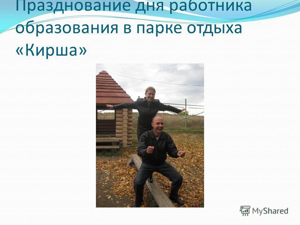 Празднование дня работника образования в парке отдыха «Кирша»