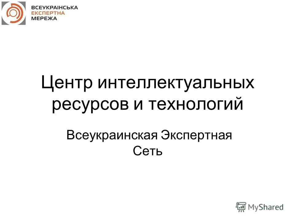 Центр интеллектуальных ресурсов и технологий Всеукраинская Экспертная Сеть