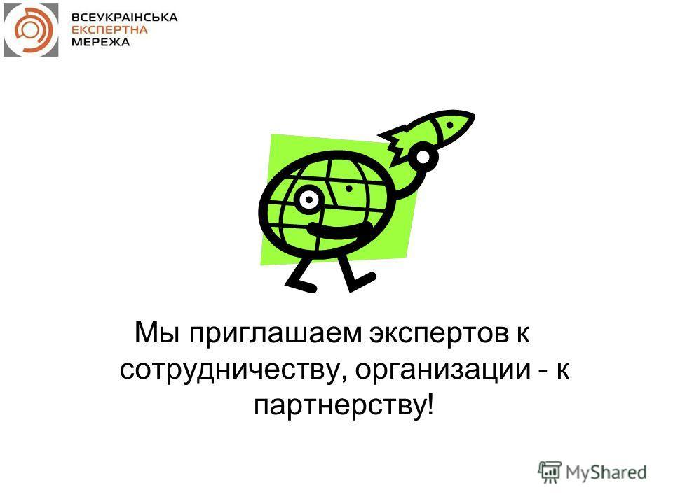 Мы приглашаем экспертов к сотрудничеству, организации - к партнерству!