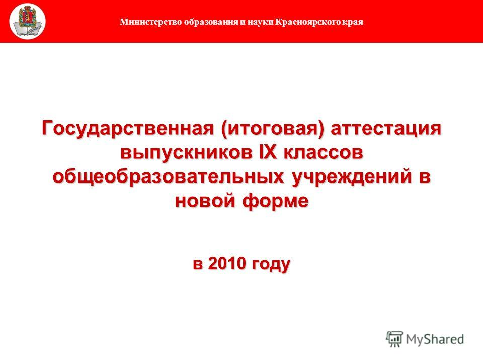 Министерство образования и науки Красноярского края Государственная (итоговая) аттестация выпускников IX классов общеобразовательных учреждений в новой форме в 2010 году