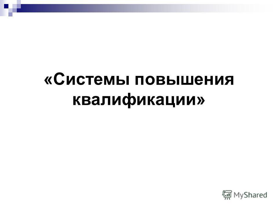 «Системы повышения квалификации»