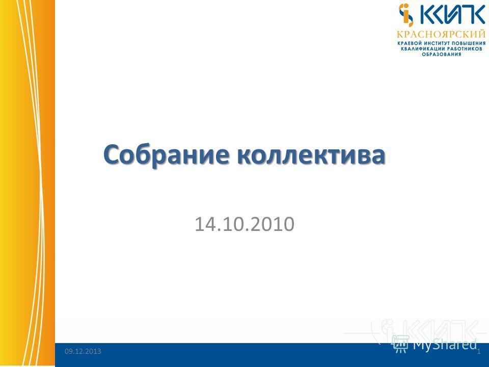 09.12.20131 Собрание коллектива 14.10.2010