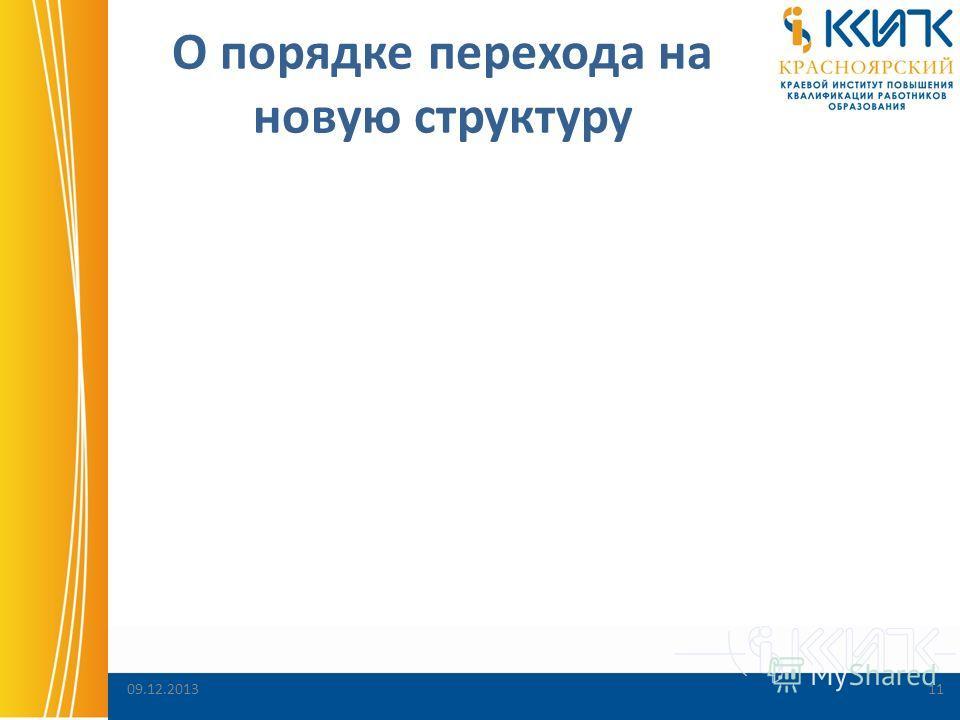 09.12.201311 О порядке перехода на новую структуру