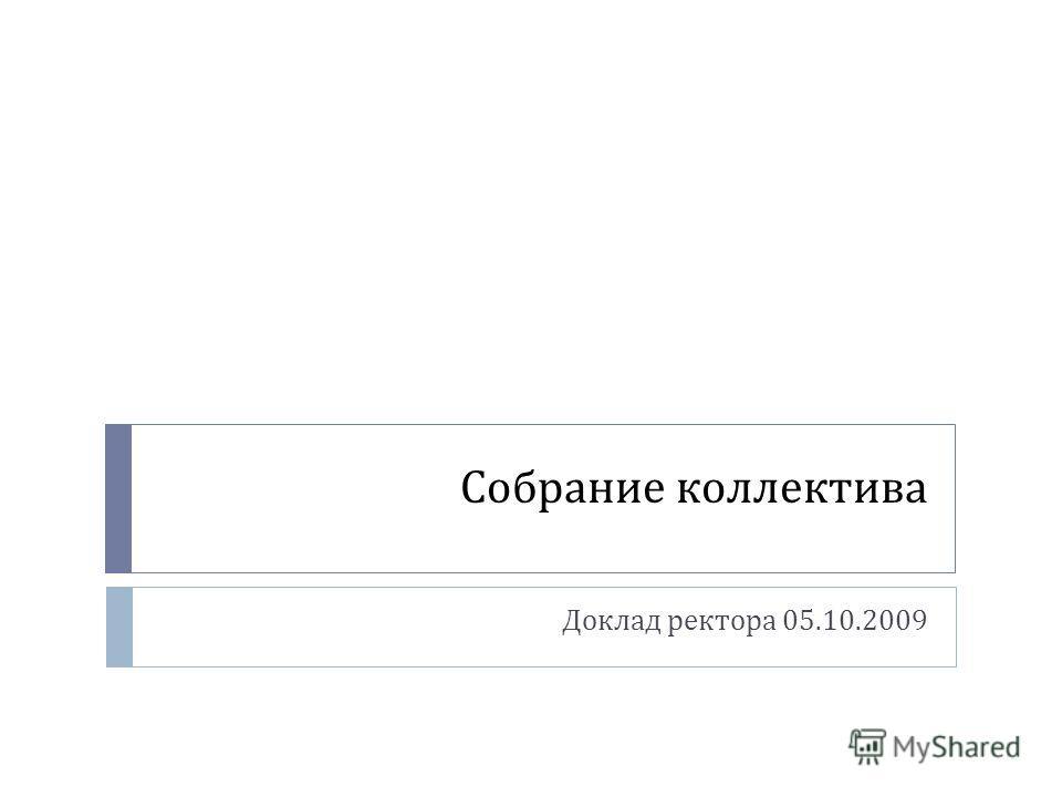 Собрание коллектива Доклад ректора 05.10.2009