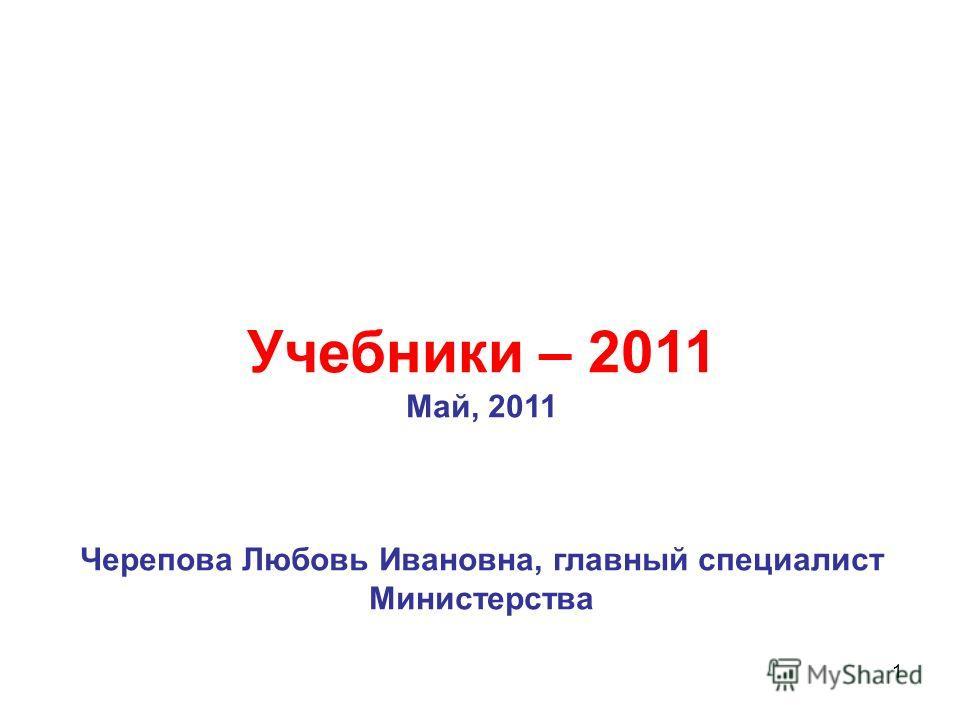 1 Учебники – 2011 Май, 2011 Черепова Любовь Ивановна, главный специалист Министерства