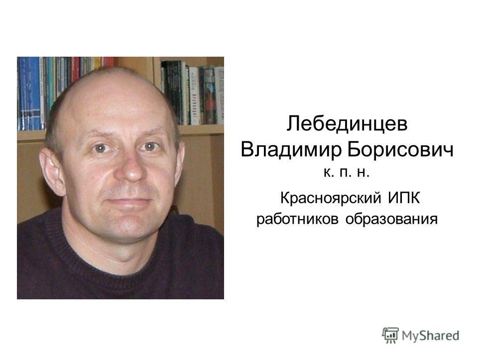 Лебединцев Владимир Борисович к. п. н. Красноярский ИПК работников образования
