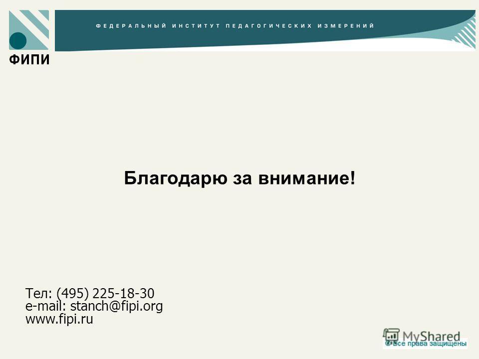 Благодарю за внимание! Тел: (495) 225-18-30 e-mail: stanch@fipi.org www.fipi.ru