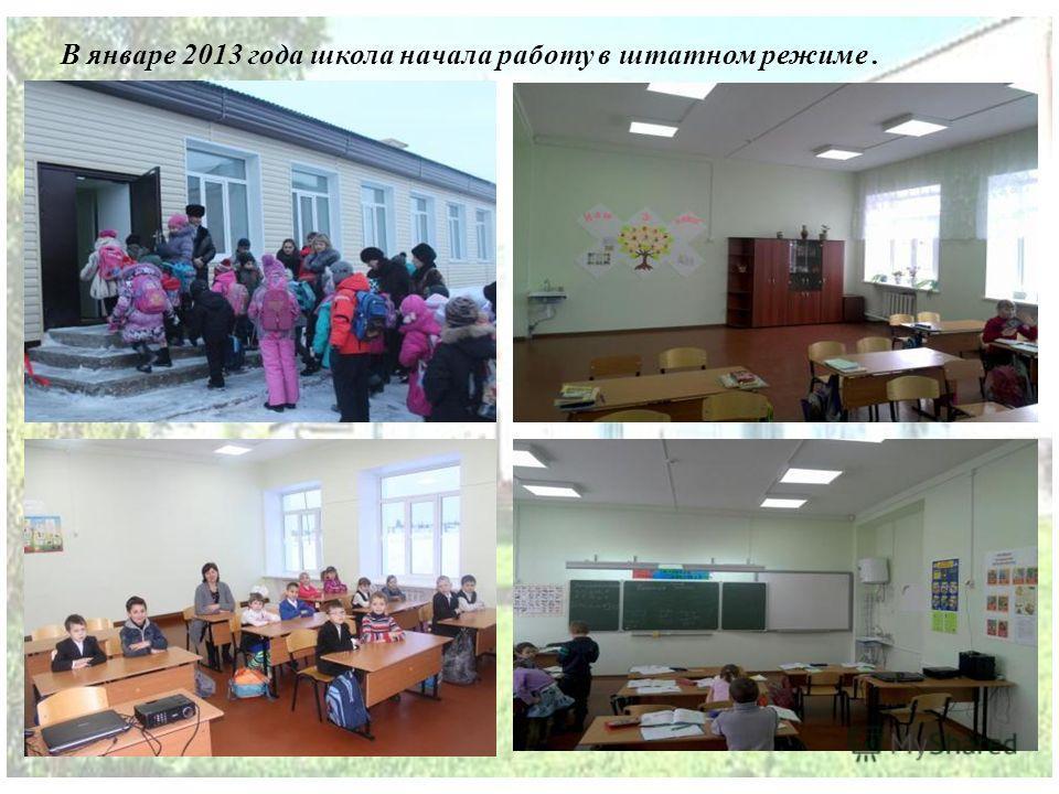 В январе 2013 года школа начала работу в штатном режиме.