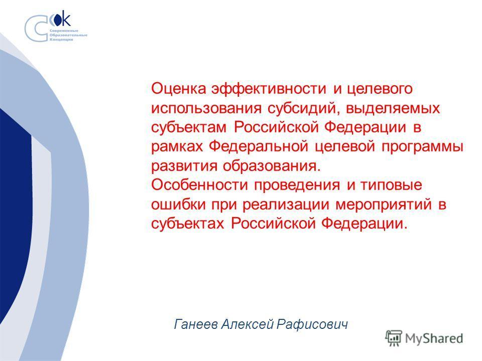 Оценка эффективности и целевого использования субсидий, выделяемых субъектам Российской Федерации в рамках Федеральной целевой программы развития образования. Особенности проведения и типовые ошибки при реализации мероприятий в субъектах Российской Ф