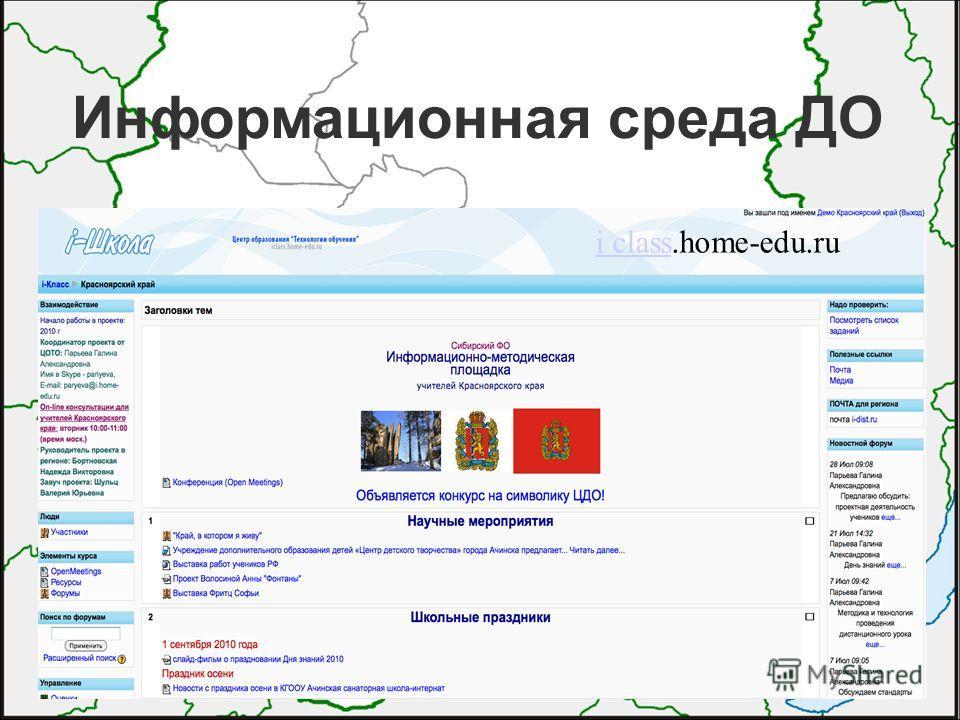 Информационная среда ДО i classi class.home-edu.ru