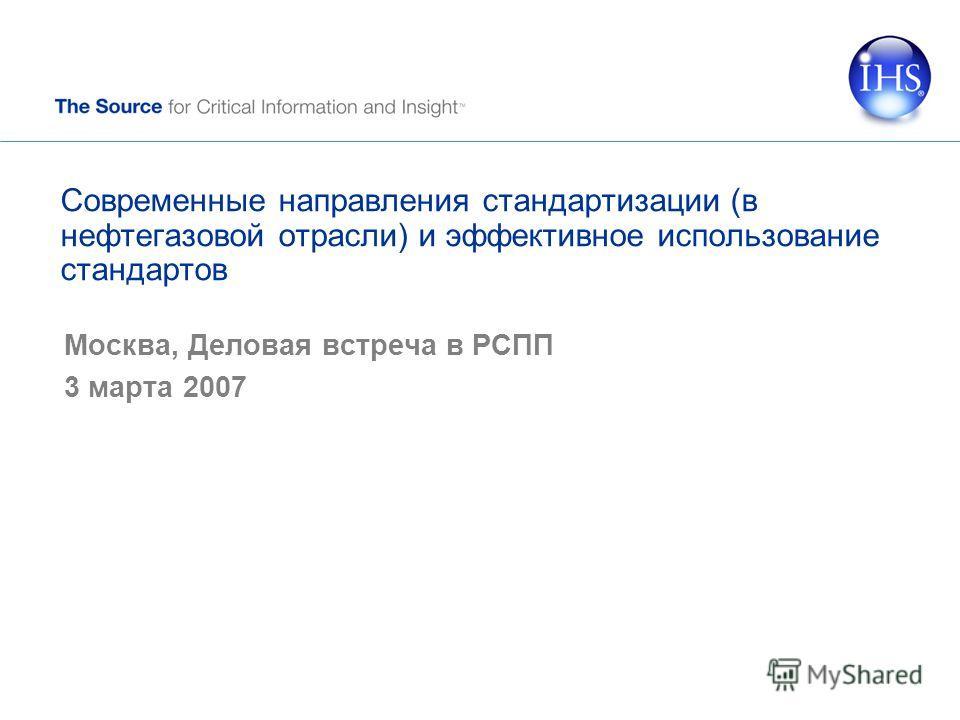 Современные направления стандартизации (в нефтегазовой отрасли) и эффективное использование стандартов Москва, Деловая встреча в РСПП 3 марта 2007