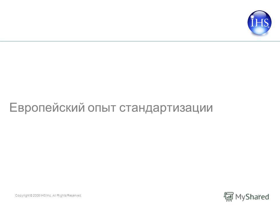 Copyright © 2006 IHS Inc. All Rights Reserved. 11 Европейский опыт стандартизации