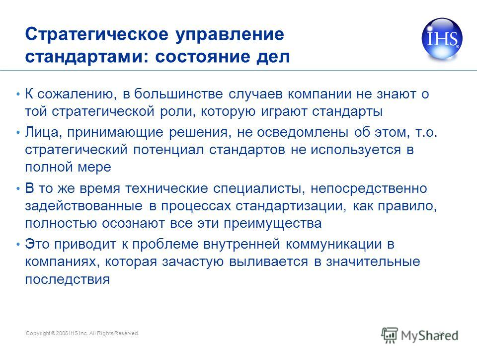 Copyright © 2006 IHS Inc. All Rights Reserved. 26 Стратегическое управление стандартами: состояние дел К сожалению, в большинстве случаев компании не знают о той стратегической роли, которую играют стандарты Лица, принимающие решения, не осведомлены