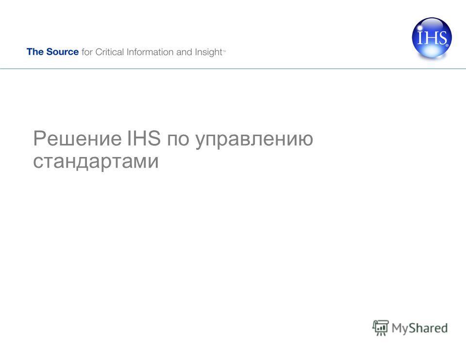 Решение IHS по управлению стандартами