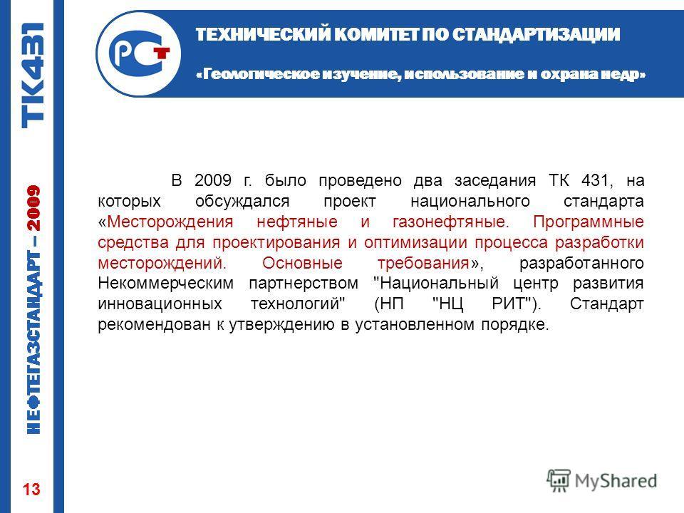 НЕФТЕГАЗСТАНДАРТ – 2009 ТЕХНИЧЕСКИЙ КОМИТЕТ ПО СТАНДАРТИЗАЦИИ «Геологическое изучение, использование и охрана недр» В 2009 г. было проведено два заседания ТК 431, на которых обсуждался проект национального стандарта «Месторождения нефтяные и газонефт