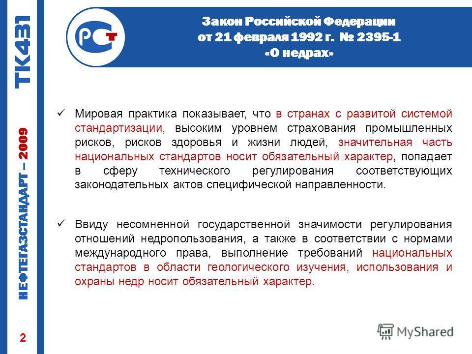 НЕФТЕГАЗСТАНДАРТ – 2009 Закон Российской Федерации от 21 февраля 1992 г. 2395-1 «О недрах» Ввиду несомненной государственной значимости регулирования отношений недропользования, а также в соответствии с нормами международного права, выполнение требов