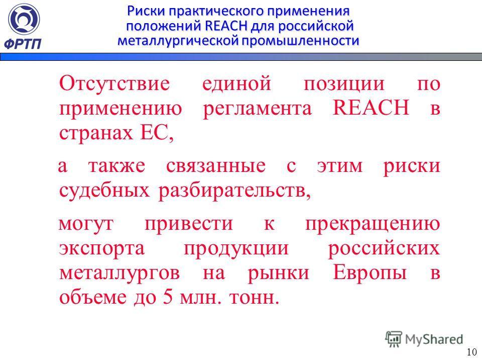Риски практического применения положений REACH для российской металлургической промышленности Отсутствие единой позиции по применению регламента REACH в странах ЕС, а также связанные с этим риски судебных разбирательств, могут привести к прекращению