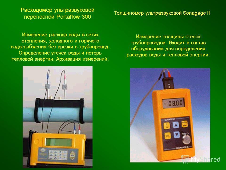 Расходомер ультразвуковой переносной Portaflow 300 Измерение расхода воды в сетях отопления, холодного и горячего водоснабжения без врезки в трубопровод. Определение утечек воды и потерь тепловой энергии. Архивация измерений. Толщиномер ультразвуково