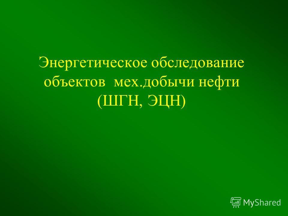 Энергетическое обследование объектов мех.добычи нефти (ШГН, ЭЦН)