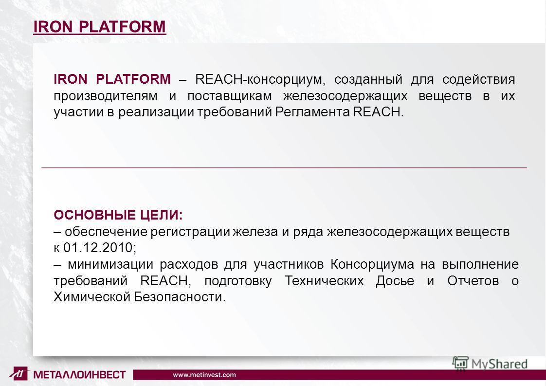 5 IRON PLATFORM IRON PLATFORM – REACH-консорциум, созданный для содействия производителям и поставщикам железосодержащих веществ в их участии в реализации требований Регламента REACH. ОСНОВНЫЕ ЦЕЛИ: – обеспечение регистрации железа и ряда железосодер