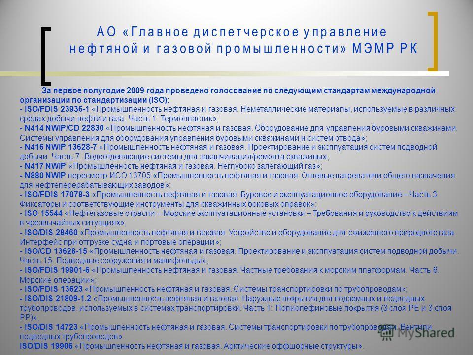 За первое полугодие 2009 года проведено голосование по следующим стандартам международной организации по стандартизации (ISO): - ISO/FDIS 23936-1 «Промышленность нефтяная и газовая. Неметаллические материалы, используемые в различных средах добычи не